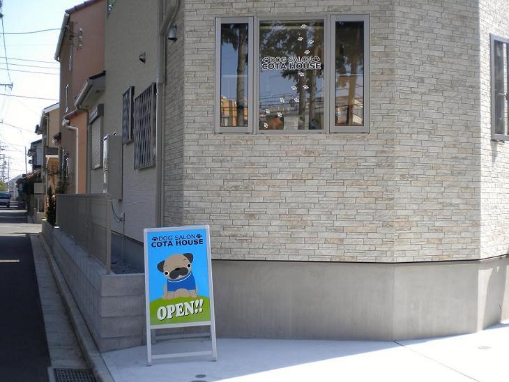 府中市でお探しの街ガイド情報|COTA HOUSE